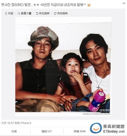 宋承宪曝不老苏志燮10年旧照 网友疯喊:对不起我爱你