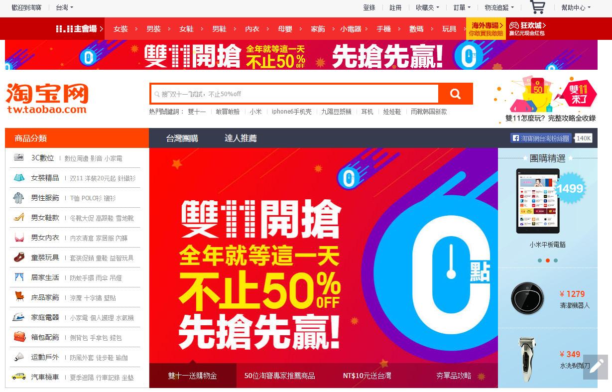淘宝网官方旗舰店_希望抢到最优惠商品,去年阿里巴巴旗下的购物网站「淘宝」与「天猫」