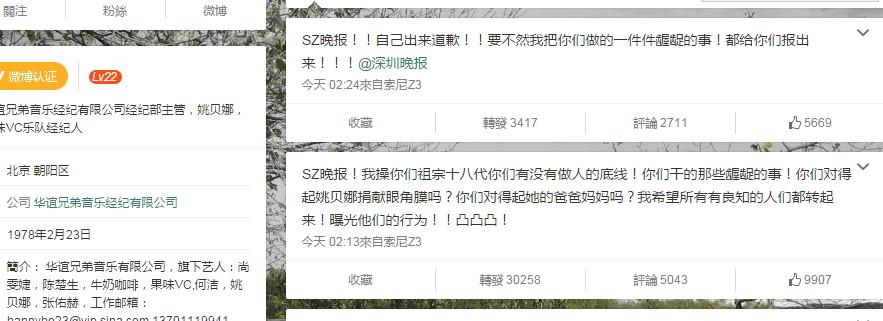 疑偷拍姚贝娜遗体遭轰 《深圳晚报》记者回「随它吧」