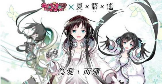 《我家公主最可爱》与台湾虚拟偶像《夏语遥》合作开催