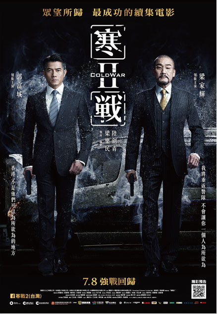寒战2 | ettoday看电影 | ettoday新闻云