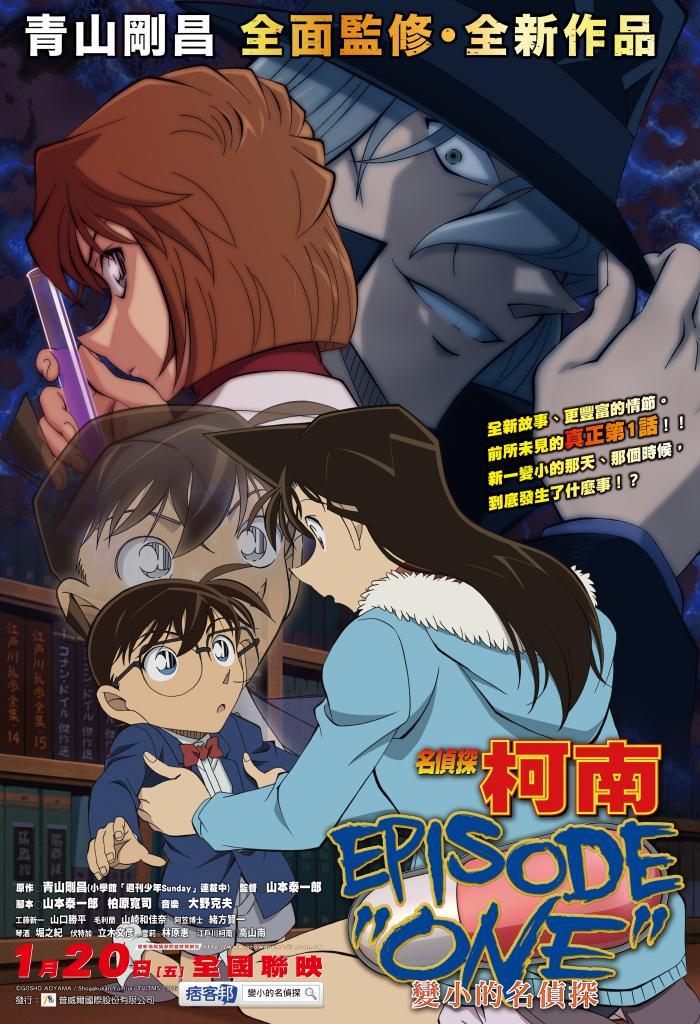 名侦探��ce�f�x�_名侦探柯南 episode「one」变小的名侦探-剧照列表