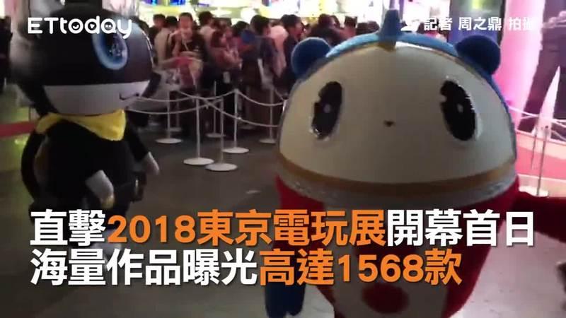 直擊2018東京電玩展開幕首日 海量作品曝光高達1568款