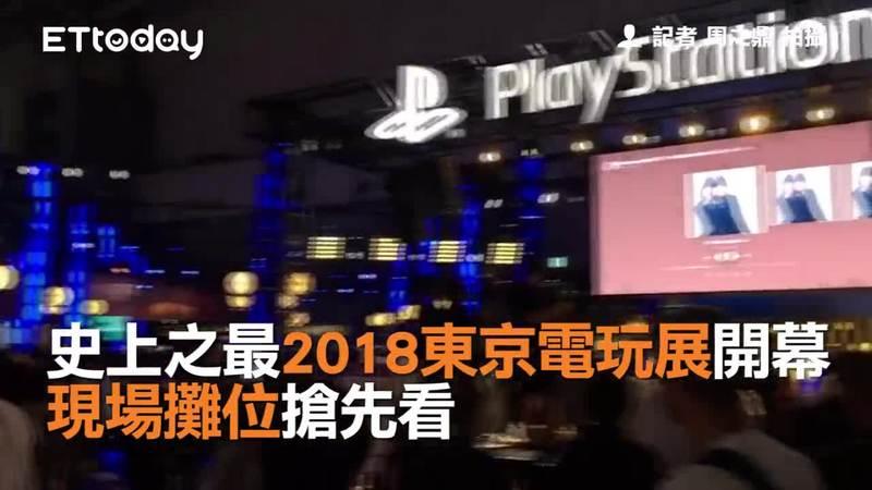 史上之最2018東京電玩展開幕 現場攤位搶先看
