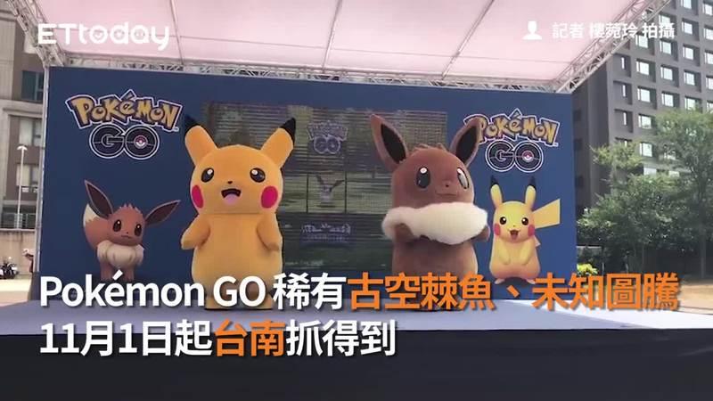 Pokémon GO 稀有古空棘魚、未知圖騰 11月1日起台南抓得到