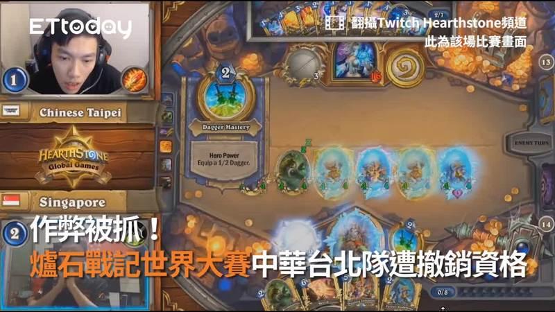 作弊被抓!《爐石戰記》世界大賽中華台北隊遭撤銷資格