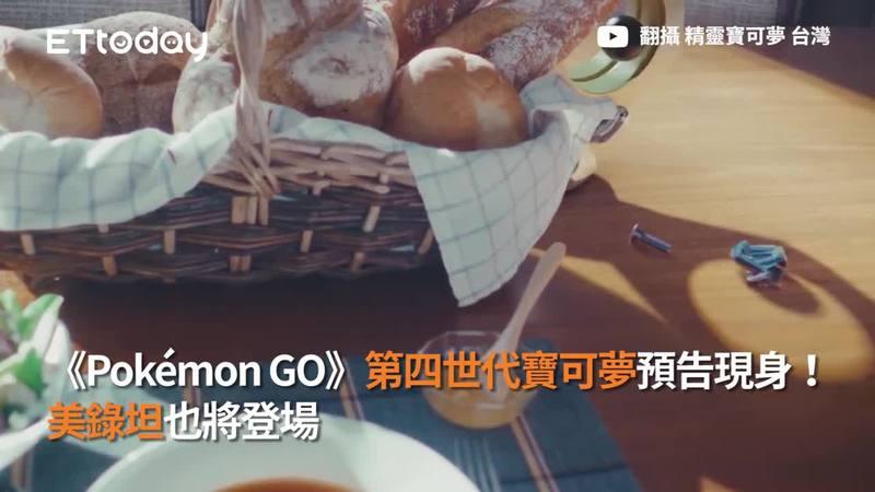 Pokémon GO第四世代寶可夢預告現身!美錄坦也將登場