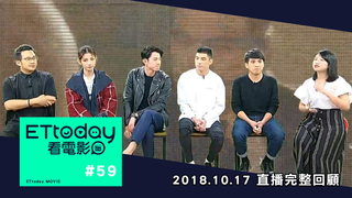 20181017 ETtoday看電影-狂徒