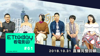 20181031 ETtoday 看電影-親愛的卵男日記
