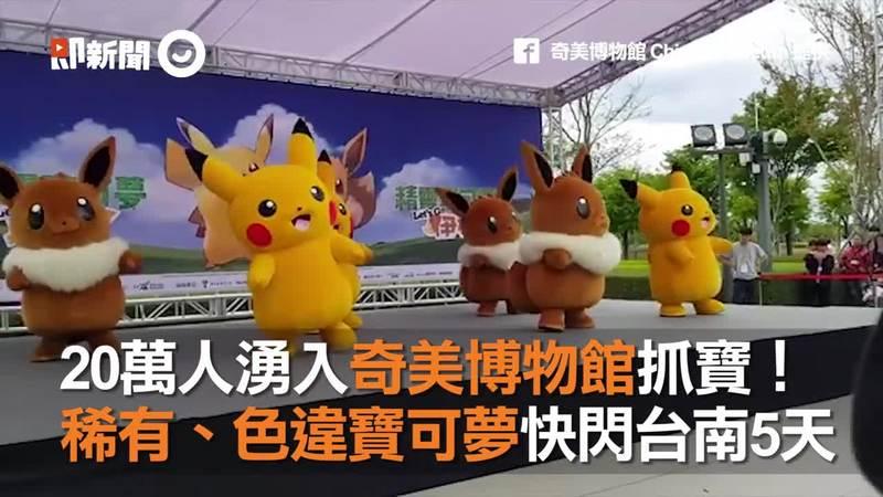20萬人湧入奇美博物館抓寶! 稀有、色違寶可夢快閃台南5天