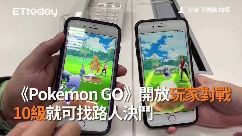 《Pokémon GO》開放玩家對戰 10級就可找路人決鬥