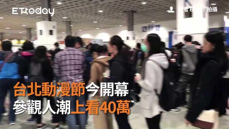 台北動漫節今開幕參觀人潮上看40萬