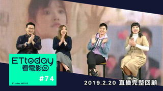 20190220 ETtoday 看電影-一吻定情