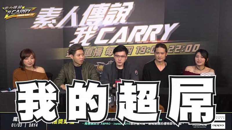 素人傳說我Carry 精華EP4