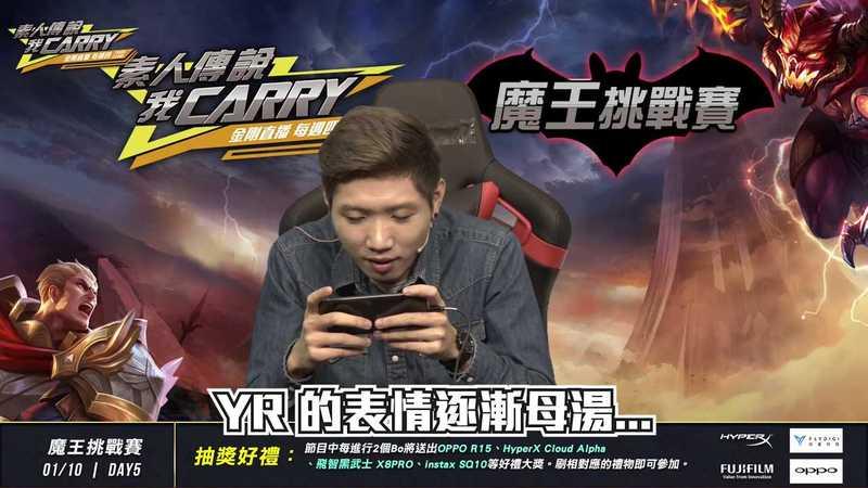 素人傳說我Carry 精華EP5