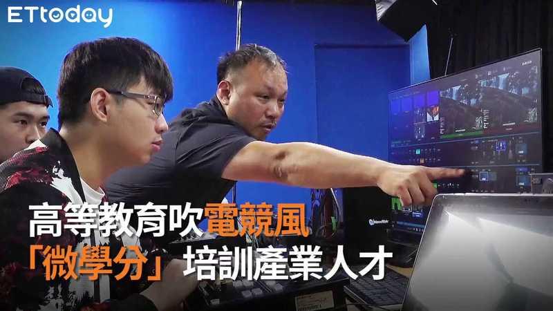 高等教育吹電競風 「微學分」培訓產業人才