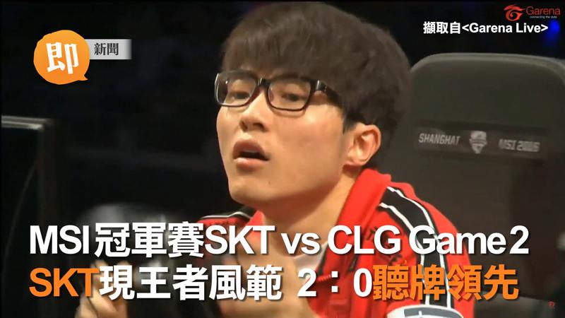 MSI冠軍賽G2 SKT  2:0聽牌領先