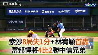 【中職highlight】索沙8局失1分 林宥穎開轟助富邦4比2勝兄弟|5/31 中信兄弟VS富邦悍將