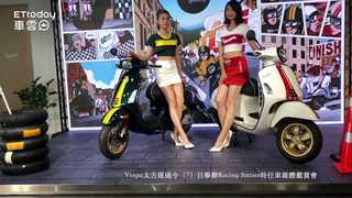 Vespa Racing Sixties特仕車亮相