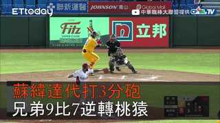 【中職highlight】蘇緯達代打3分砲!兄弟正式亮燈M3 9比7逆轉桃猿|7/7 中信兄弟 VS 樂天桃猿