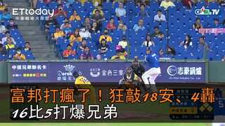 【中職highlight】富邦打瘋了!狂敲18安、4轟 16比5打爆兄弟|9/13 中信兄弟 VS 富邦悍將