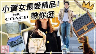 【Kevin想得美】小資女必買精品包 #COACH :IT BAGTabby26,水桶包Lora Bucket 、最新Basquiat 聯名系列