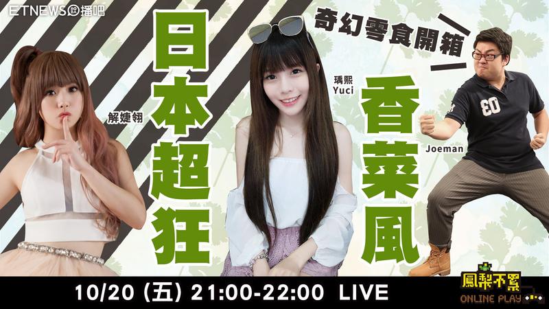 鳳梨不累Ep47 奇幻零食開箱 日本超狂香菜風!