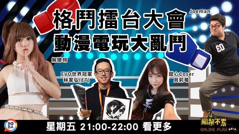 鳳梨不累Ep54格鬥擂台大會 動漫電玩大亂鬥