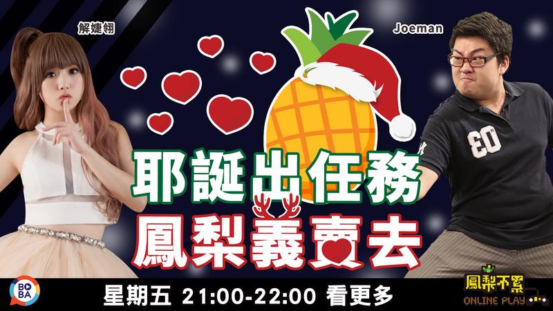 鳳梨不累Ep56耶誕鳳梨義賣去