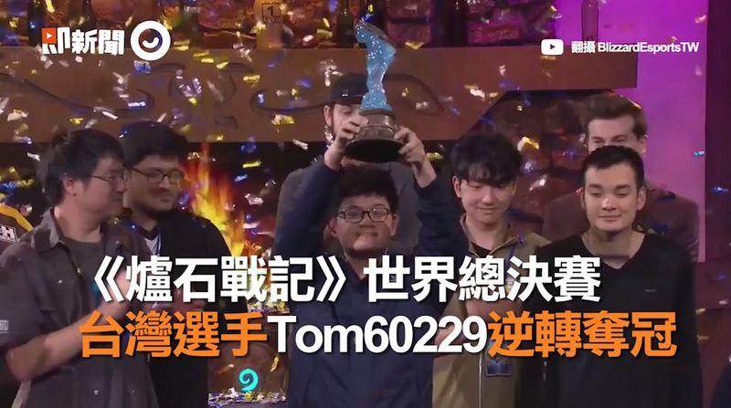 《爐石戰記》世界總決賽 台灣選手Tom60229逆轉奪冠