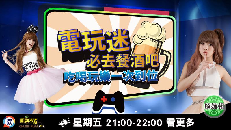 鳳梨不累Ep64 電玩迷必去餐酒吧!吃喝玩樂一次到位!