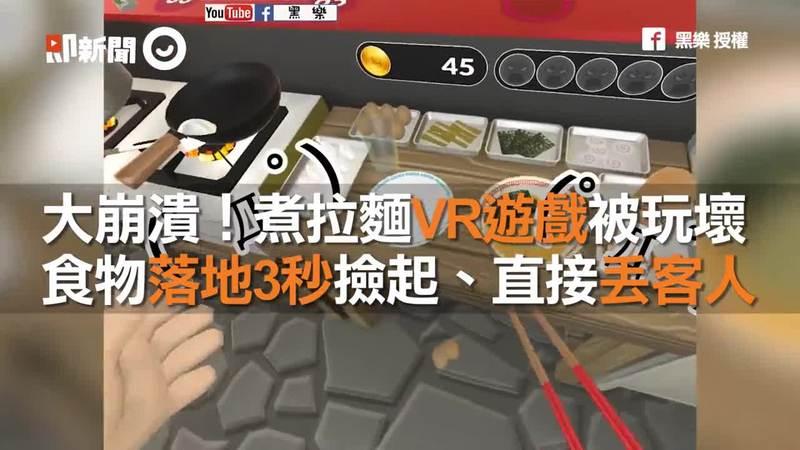 大崩潰!煮拉麵VR遊戲被玩壞 食物落地3秒撿起、直接丟客人