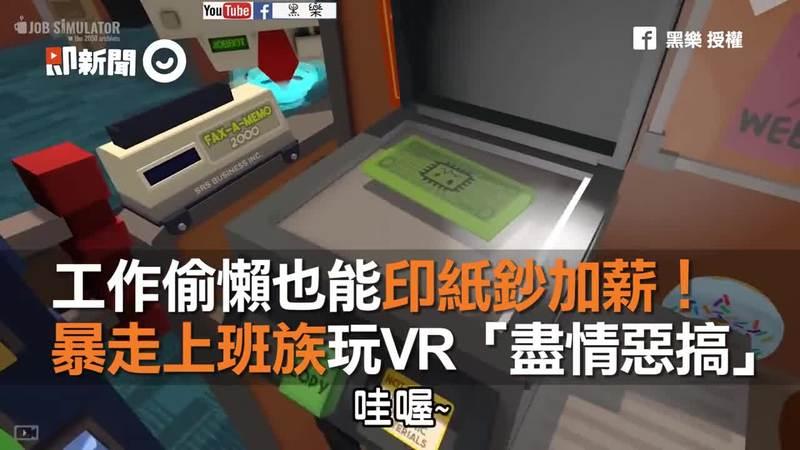 工作偷懶也能印紙鈔加薪!  暴走上班族玩VR「盡情惡搞」