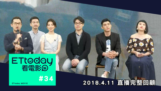 20180411 ETtoday 看電影-盛情款待