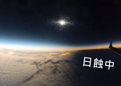 機上看日蝕,暗影籠罩剩天際線在燃燒