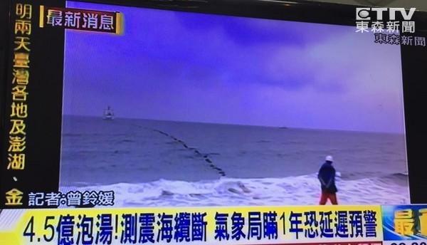 花4.5億的測震海纜斷1年了! 強震預警時間恐晚2、3秒
