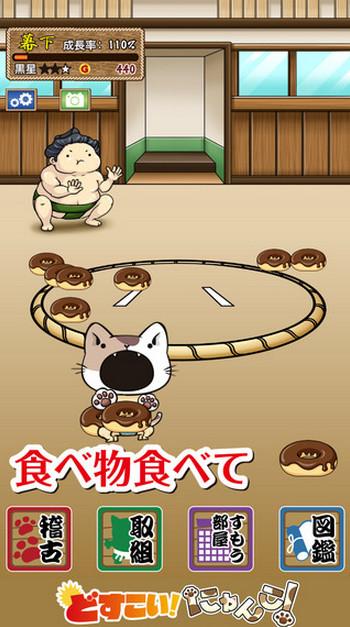《どすこい!にゃんこ!》 貓咪化身相撲選手