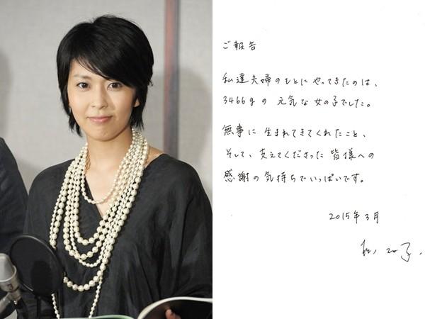 松隆子产下3466公克健康女儿。(图/CFP/翻摄自松隆子官方网站)