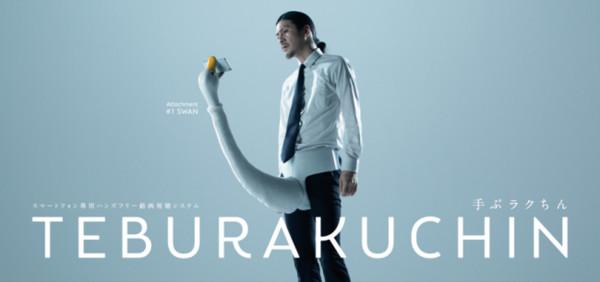 http://image.funmakr.com/files/media/t/e/b/u/r/a/t/i/t/l/tebura_title_image.png