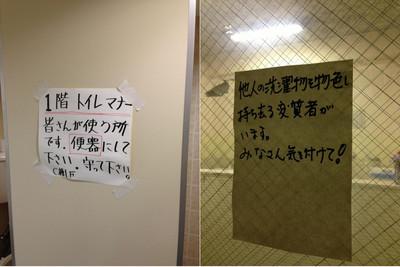 日本爛室友奇觀:竟從窗戶灑尿淋路人