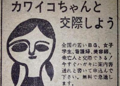 1972年的色情廣告,我是要嫖隻鬼嗎?