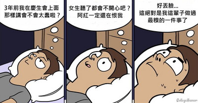 睡不著的7個階段,總在這時回憶往事