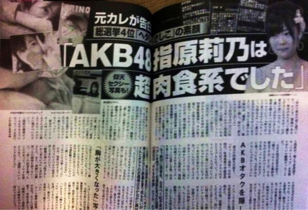 掛!AKB指原莉乃洩艷照 搭上粉絲獻初夜。圖/翻攝日本網路