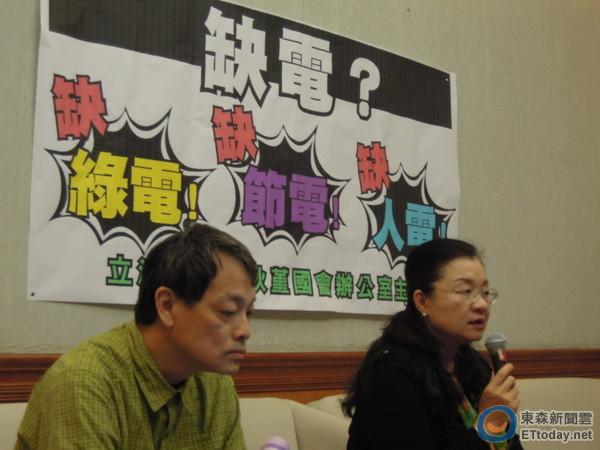 進黨立委田秋堇與環團17日召開記者會批評經濟部5月限電說。(圖/記者賴于榛攝)