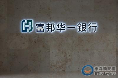 台資銀行首家 大陸准富邦華一銀行籌建信用卡業務