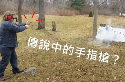傳聞的手指槍現身?!是火力太強彈飛啦