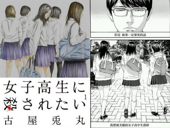 http://natalie.mu/media/comic/1501/0131/extra/news_xlarge_joshi1obi.jpg
