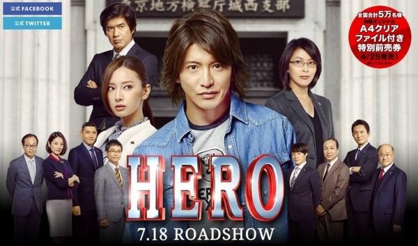 木村拓哉《HERO2》電影版遇預告公開。(圖/翻攝自《HERO》官網)