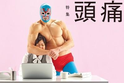 日本診所創意宣傳,這頭痛很好啊(誤)