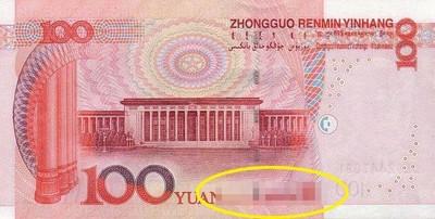 人民幣內藏古籍祕辛,開啟淘寶時代?